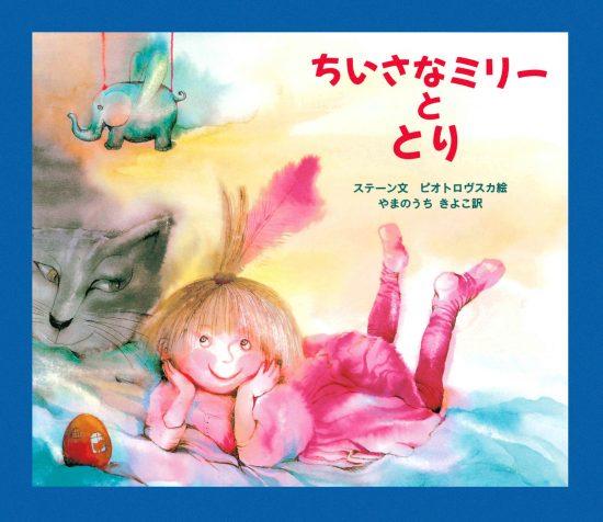 絵本「ちいさなミリーととり」の表紙