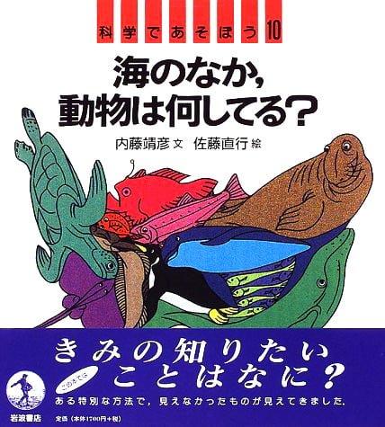 絵本「海のなか,動物は何してる?」の表紙