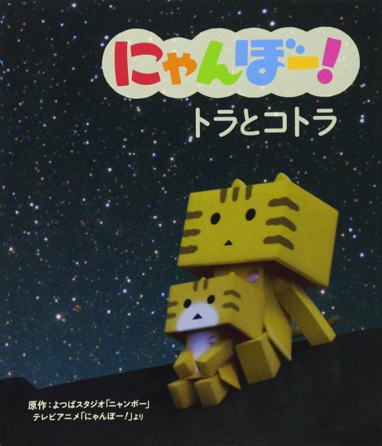 絵本「にゃんぼー! トラとコトラ」の表紙