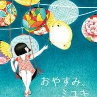 絵本「おやすみ、ミユキ」の表紙