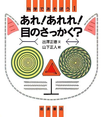 絵本「あれ! あれれ! 目のさっかく?」の表紙