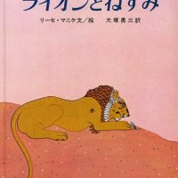 絵本「ライオンとねずみ」の表紙
