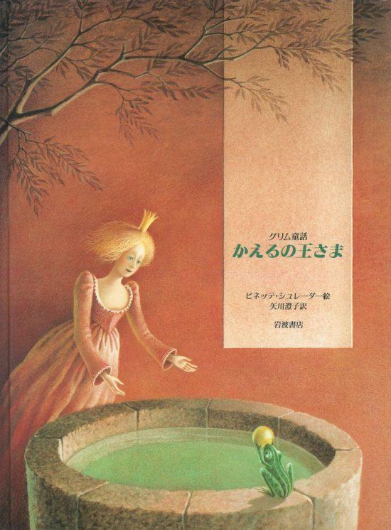 絵本「かえるの王さま」の表紙