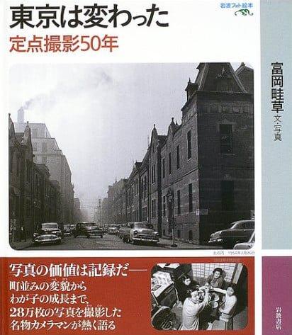 絵本「東京は変わった」の表紙