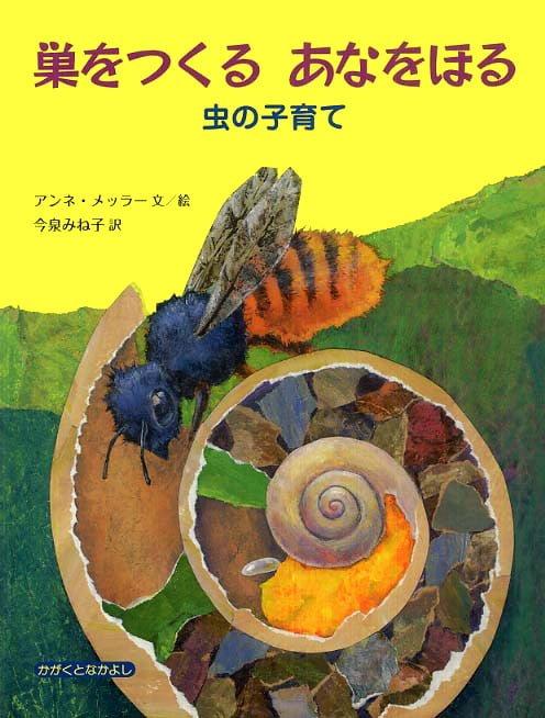 絵本「巣をつくる あなをほる」の表紙
