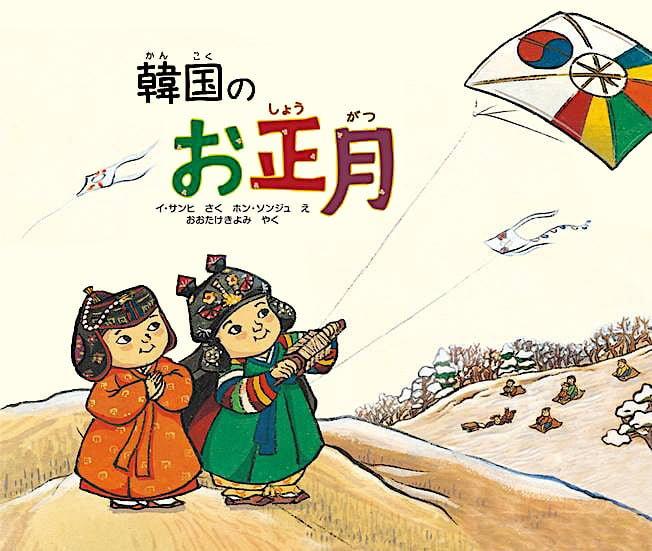 絵本「韓国のお正月」の表紙