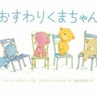 絵本「おすわりくまちゃん」の表紙