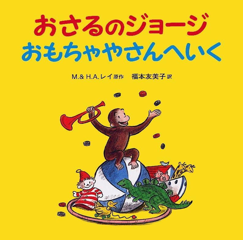 絵本「おさるのジョージ おもちゃやさんへいく」の表紙