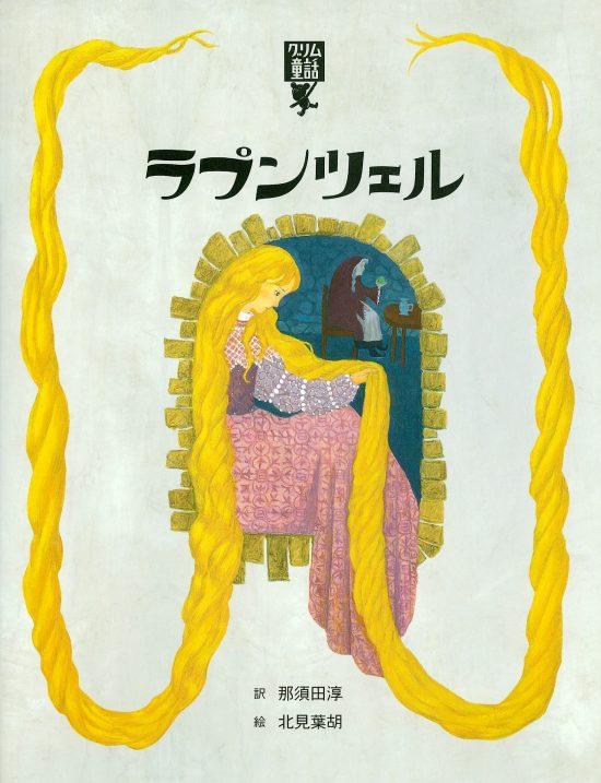 絵本「ラプンツェル」の表紙