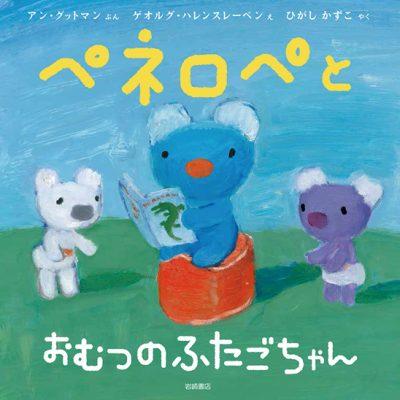 絵本「ペネロペとおむつのふたごちゃん」の表紙