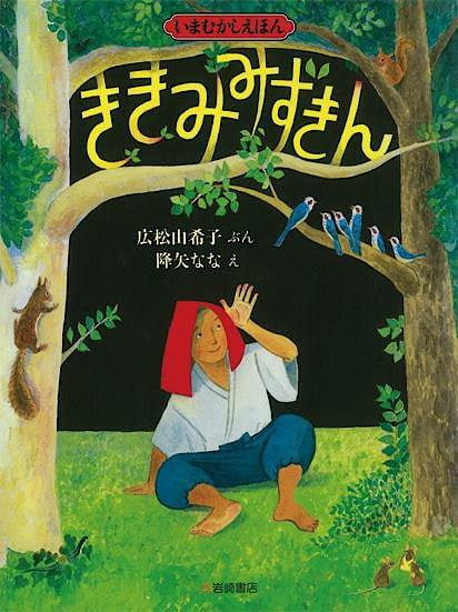 絵本「ききみみずきん」の表紙