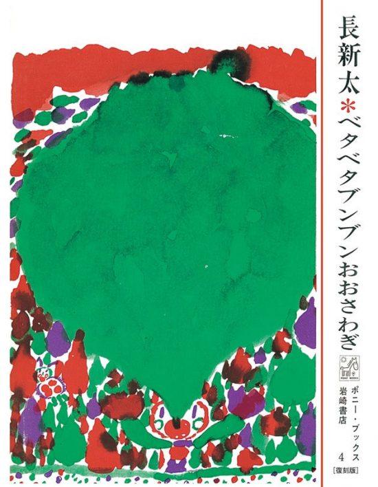 絵本「ベタベタブンブンおおさわぎ」の表紙