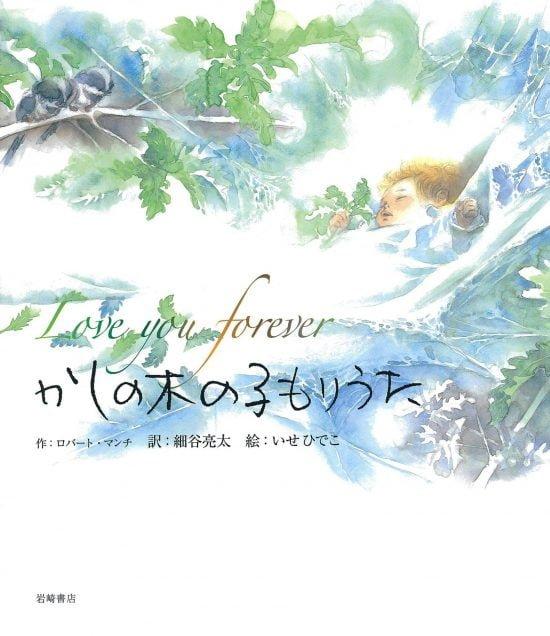 絵本「かしの木の子もりうた」の表紙
