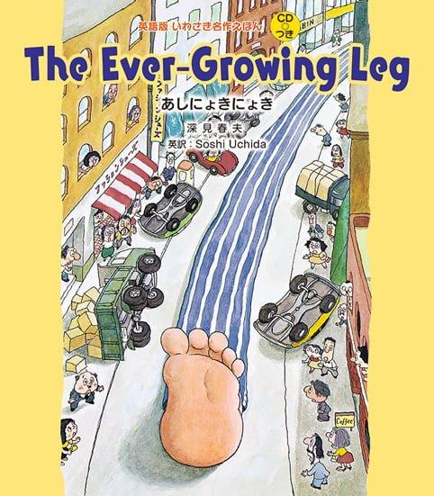 絵本「The Ever-Growing Leg あしにょきにょき」の表紙