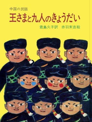 絵本「王さまと九人のきょうだい」の表紙