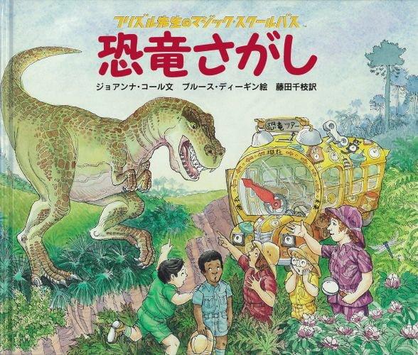 絵本「恐竜さがし」の表紙