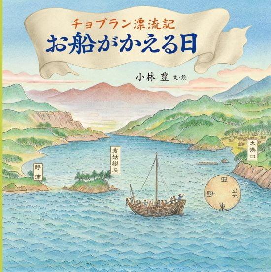 絵本「チョプラン漂流記 お船がかえる日」の表紙