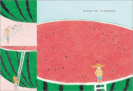 絵本「すいかのプール」の一コマ
