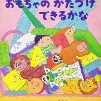 絵本「おもちゃの かたづけ できるかな」の表紙