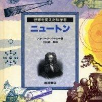 絵本「ニュートン」の表紙
