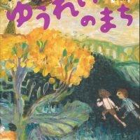 絵本「ゆうれいのまち」の表紙