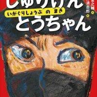 絵本「しゅりけんとうちゃん」の表紙