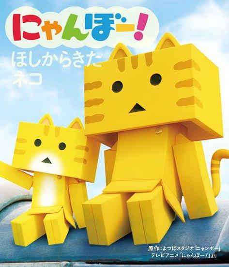 絵本「にゃんぼー! ほしからきたネコ」の表紙