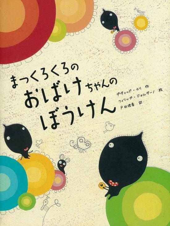 絵本「まっくろくろのおばけちゃんのぼうけん」の表紙