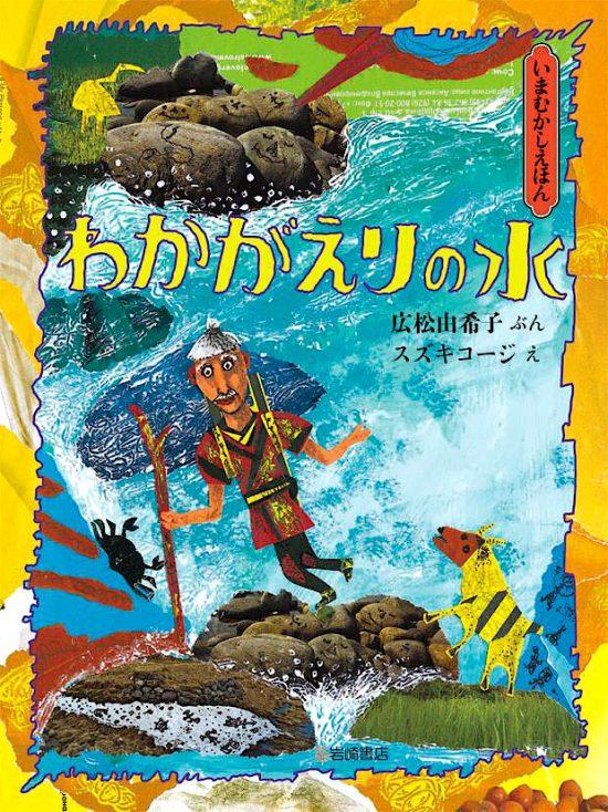 絵本「わかがえりの水」の表紙