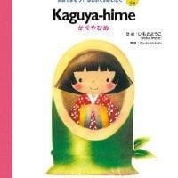 絵本「Kaguya-hime かぐやひめ」の表紙