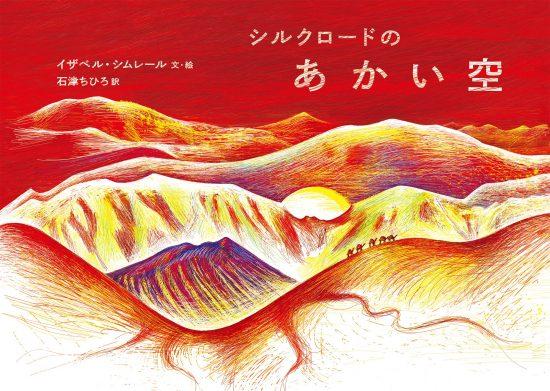 絵本「シルクロードのあかい空」の表紙