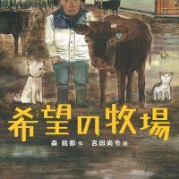 絵本「希望の牧場」の表紙
