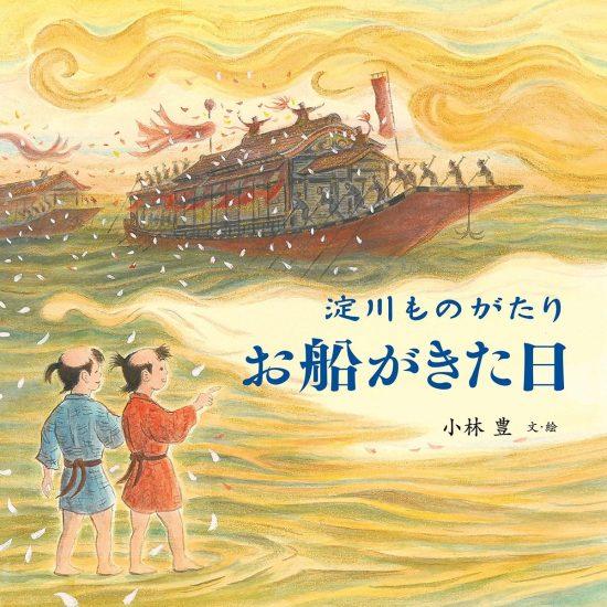 絵本「淀川ものがたり お船がきた日」の表紙