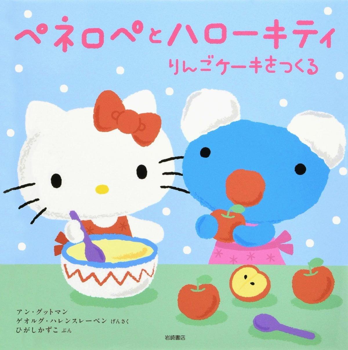 絵本「ペネロペとハローキティ りんごケーキをつくる」の表紙