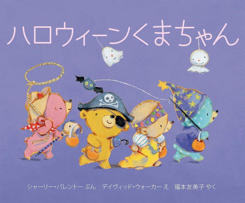 絵本「ハロウィーンくまちゃん」の表紙