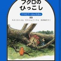 絵本「フクロのひっこし」の表紙