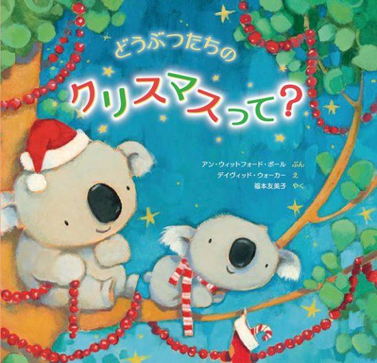 絵本「どうぶつたちのクリスマスって?」の表紙