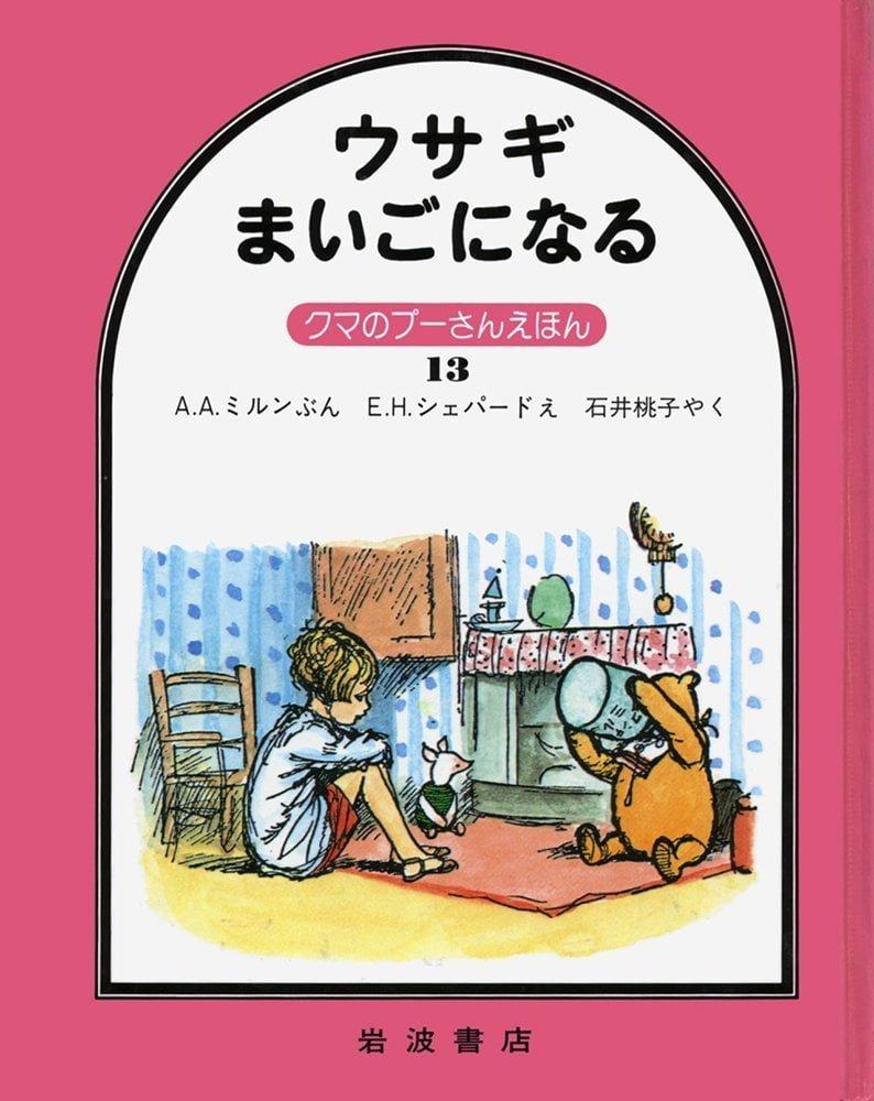 絵本「ウサギ まいごになる」の表紙