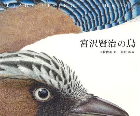 絵本「宮沢賢治の鳥」の表紙