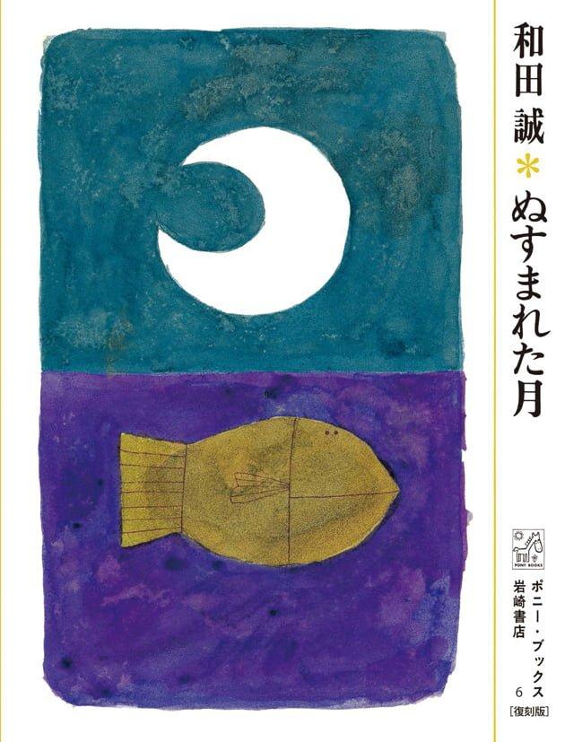 絵本「ぬすまれた月-2017」の表紙