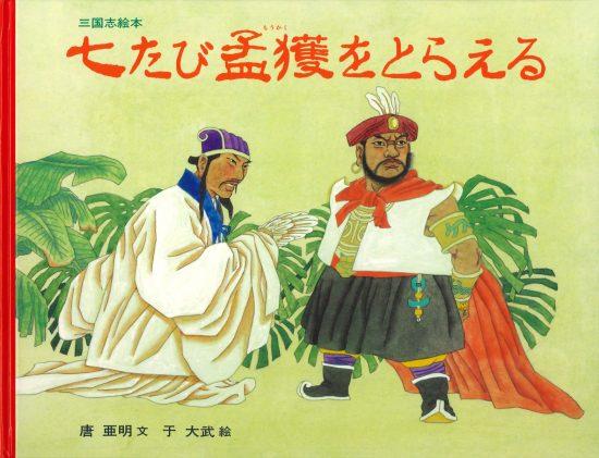 絵本「七たび孟獲をとらえる」の表紙