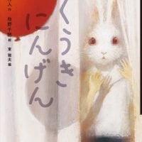 絵本「くうきにんげん」の表紙