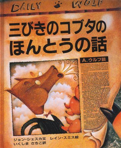 絵本「三びきのコブタのほんとうの話」の表紙