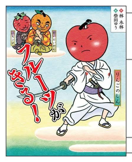 絵本「フルーツがきる!」の表紙