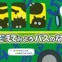 絵本「かぞえてみようバスのなか」の表紙