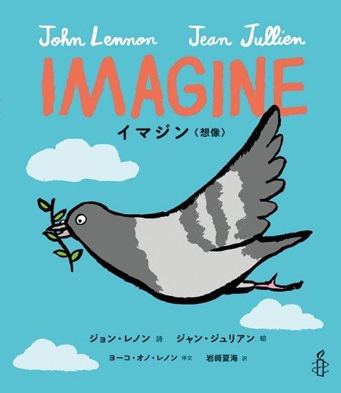 絵本「IMAGINE イマジン〈想像〉」の表紙