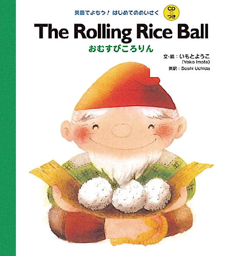 絵本「The Rolling Rice Ball おむすびころりん」の表紙