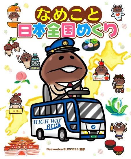 絵本「なめこと日本全国めぐり」の表紙