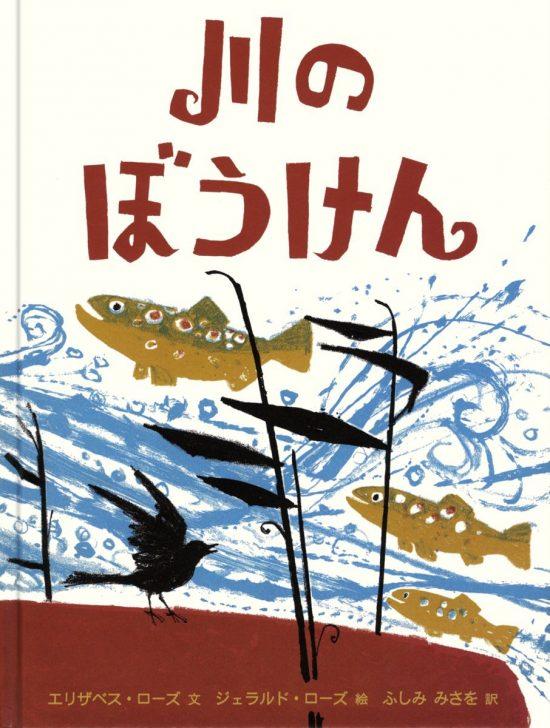 絵本「川のぼうけん」の表紙