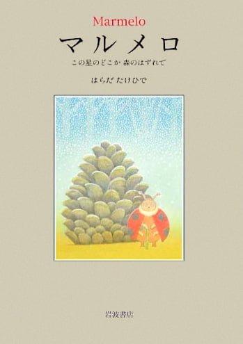 絵本「マルメロ」の表紙